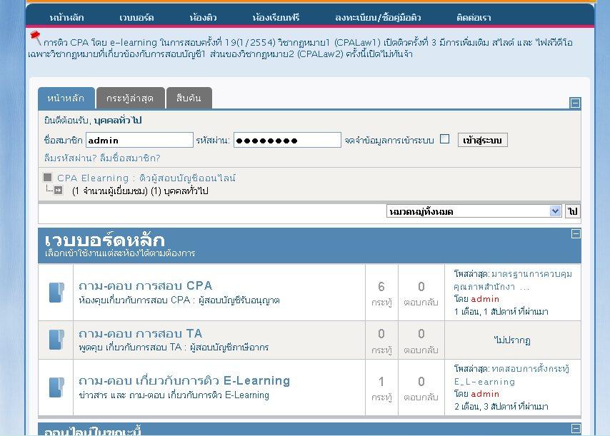 เวบบอร์ด CPA_E-Learning