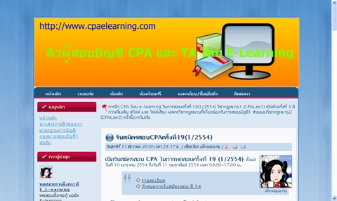 CPA E-learning